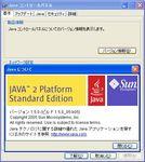 Javaバージョンパネル