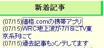Firebug Firefox アドオン02