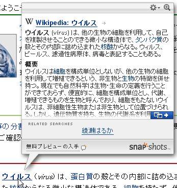 snap shots アドオン Wikipedia