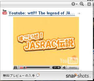 snap shots アドオン YouTube