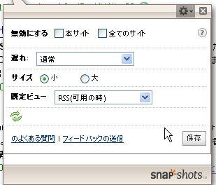 snap shots アドオン 設定画面2