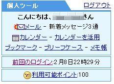 Yahoo!トップのログイン画面