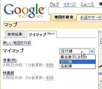Google マップのマイマップ
