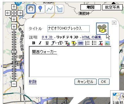 Google マップのマイマップ アイコン登録