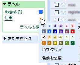 Gmail ラベルカラー化 ラベル欄3