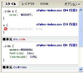 Firebug Firefox アドオン03