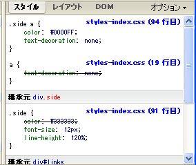 Firebug Firefox アドオン05